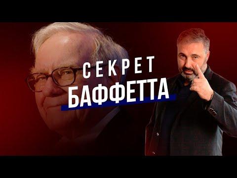 Секрет Баффетта. Алекс Яновский