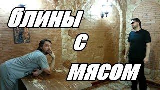 в пасмурный день хочется блины с мясом )