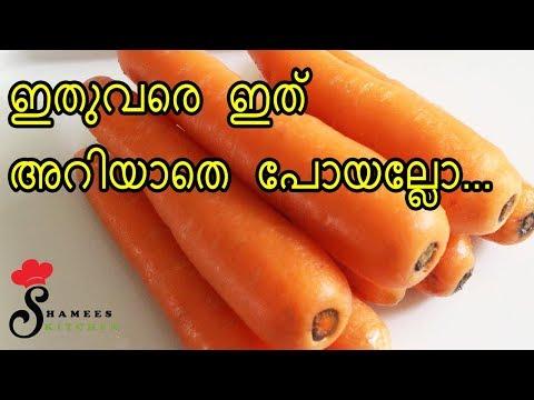 ഇത്രയും നല്ലൊരു EVENING SNACKS ട്രൈ ചെയ്യാതെ പോകരുതേ || Carrot Snacks || Tasty Snacks Recipe