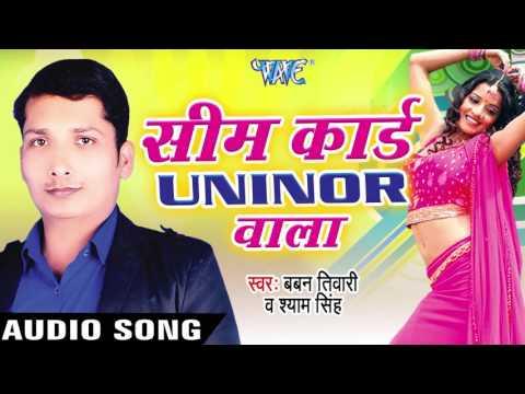 सिम कार्ड - Sim Card Uninor Wala | Baban Tiwari & Shyam Singh | Bhojpuri Song