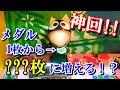 【メダルゲーム】神回!!メダル1枚から増やしまくれ!