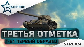 Т-54 ПЕРШИЙ ЗРАЗОК - ТРЕТЯ ПОЗНАЧКА