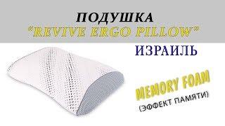 Обзор подушки с эффектом памяти (memory foam) ERGO PILLOW | Здоровый сон | Израиль