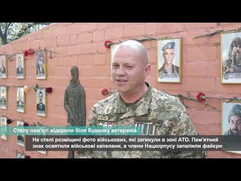 Телеканал АНТЕНА: Стелу пам'яті відкрили біля Будинку ветеранів
