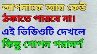 Android Mobile Secret Tips | Android hidden Tips | Android Tips Bangla Tutorial | Fahim