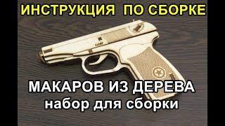 пистолет Макарова ПМ из дерева МДФ 1:1 Инструкция по сборке