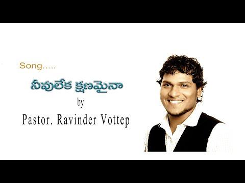 Nivulekha Kshanamaina ( నీవు లేక క్షణమయిన ) Latest telugu christian Song by Pastor. Ravinder Vottepu