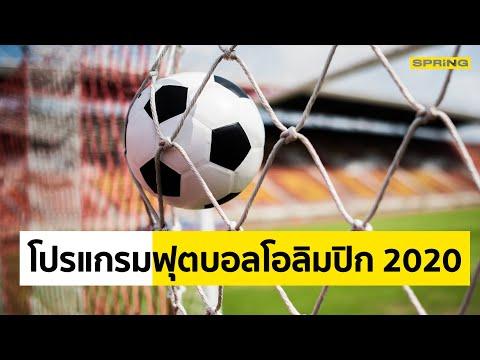 ตารางฟุตบอลโอลิมปิก 2020 โปรแกรมถ่ายทอดสด บราซิล พบ เยอรมนี   SPRiNG