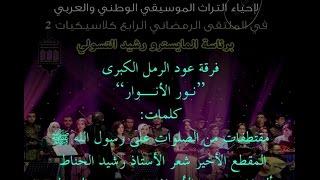 Download فرقة عود الرمل الكبرى - نور الأنوار -  2015 Groupe Oud Al Ramal - Noor Al Anwar MP3 song and Music Video
