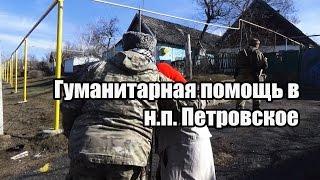Гуманітарна допомога у н. п. Петровське від Бригади ''Схід'' (ПКД TV)