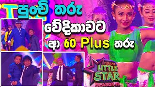 Little Stars with 60 Plus | Derana Little Star 10 Grand Finale Thumbnail