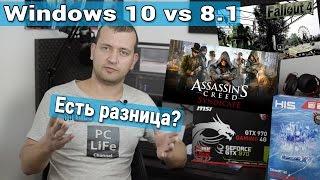Windows 10 vs 8.1 в Assassin's Creed Syndicate и Fallout 4