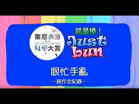 [優選]第七屆作品:Just bun就是棒 隊