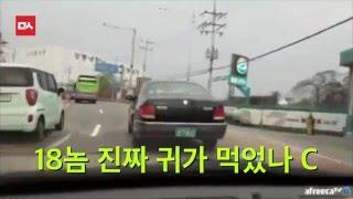 개조한 아반떼 몰고 욕설 난폭운전 라이브방송(풀영상)
