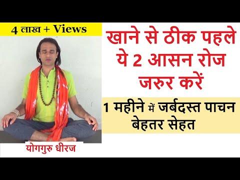 Yoga for Strong Digestion | Asana for Indigestion पाचन | Yoga Guru Dheeraj Hindi
