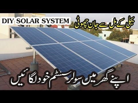 100W Solar Power System Complete Installation Guide In Urdu Hindi
