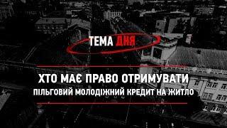 видео Іпотека з державною підтримкою