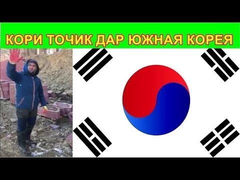Кори точикон дар Южная Корея  Пулаш вазбинаю коршам бад нест