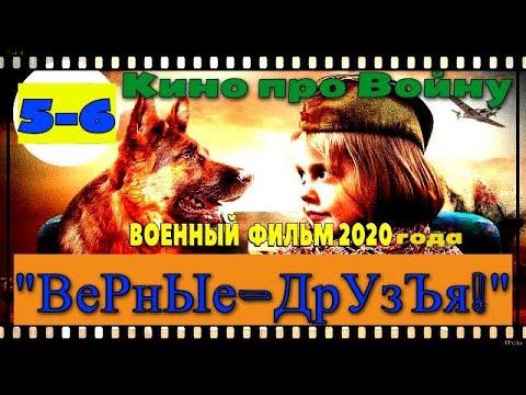 фильмы 2020 новинки.!#BePнЫе-ДpYзЪя!#Смотреть онлайн 5-6 серия.кино про войну.HD кинотеатр.Кино 2020