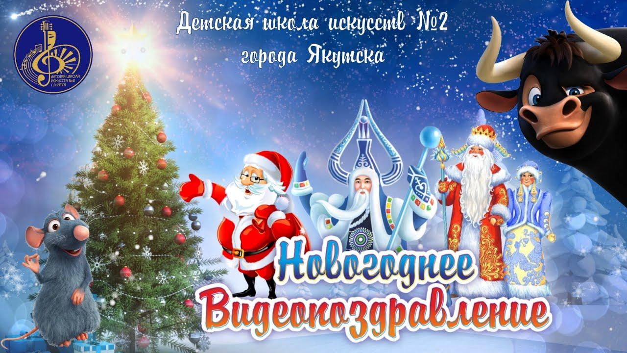Новогоднее поздравление от ДШИ №2