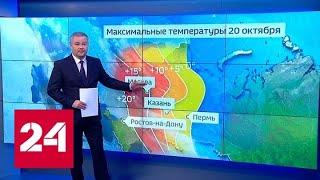 """""""Погода 24"""": аномальное потепление в Москве можно будет назвать прабабушкиным летом - Россия 24"""