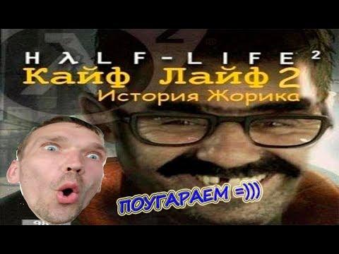 Скачать Мод Kayf Life 2 - фото 7