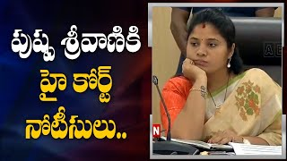 High Court Issued Notices to AP Deputy CM Pushpa Srivani | AP Latest News