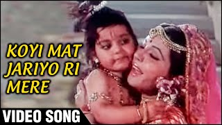 Download Koyi Mat Jariyo Ri Mere | Video Song | Gopaal Krishna | Hemlata Songs | Rita Bhaduri | Rajshri
