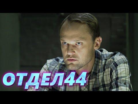 ОТДЕЛ 44 - 7 серия. Когти