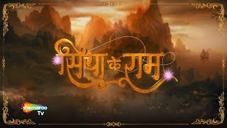 "*देखिये ""सियाकेराम"" हररात7बजेसिर्फ़#ShemarooTVपर* | Siya Ke Ram Contest  New Promo | Bindaas"