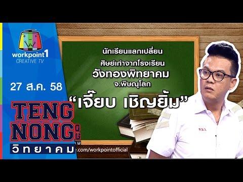 เท่งโหน่งวิทยาคม | เจี๊ยบ เชิญยิ้ม | 27 ส.ค.58 Full HD