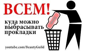 Куда девать использованные прокладки ♛ BeautyGuild(Beauty-эксперт Вера Shtukensia сегодня рассказывает, как правильно утилизировать использованную прокладку ❤Красо..., 2015-11-01T21:02:39.000Z)