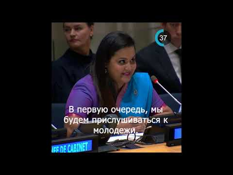 О начале 73-й сессии ГА ООН — за 73 секунды
