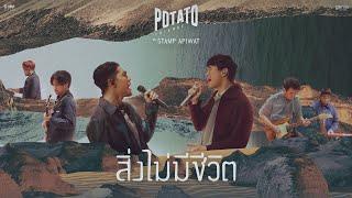 สิ่งไม่มีชีวิต ft. STAMP APIWAT - POTATO「Official Lyric Video」