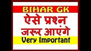 BSSC Inter Level Exam Question Paper  Bihar SSC Inter level exam   bssc inter level exam