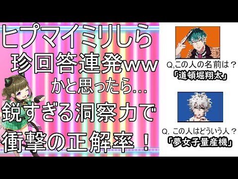 人気アニメのミリしらに挑戦!【#24】