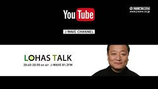 東京のFM局J-WAVE 81.3FMがお届けするプログラム「LOHAS TALK(ナビゲー...