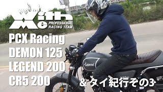 タイ紀行その3では、タイ・バンコクモーターエキスポで最も売れているオ...