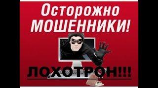 ЛОХОТРОН! Тестируем платформу ADVERTSOLUTION