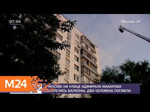 Актуальные новости России за 17 июня - Москва 24