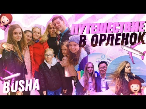 Путешествие в Орленок // TV,море,танцы,мастер-классы,конкурс. . .//BUSHA