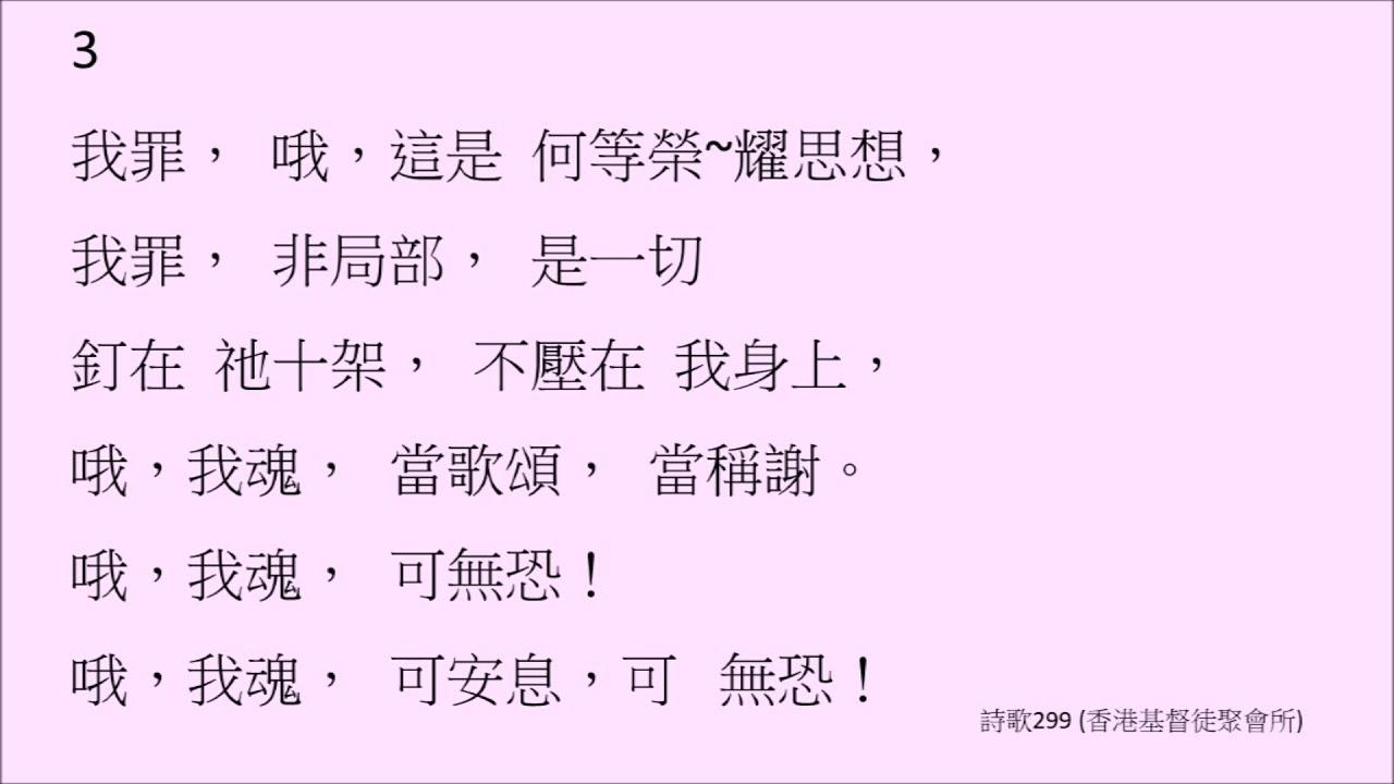 平安如水流 (詩歌299) - YouTube