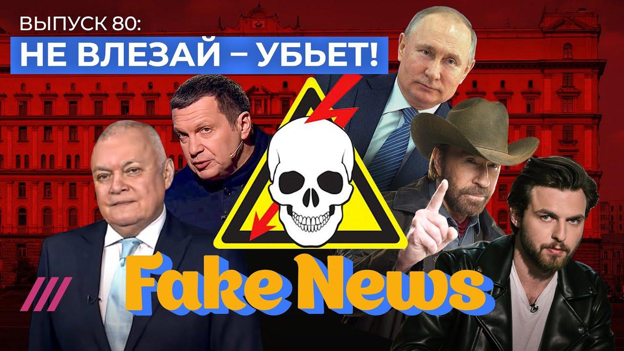Чак Норрис поздравляет Соловьева. ФСБ против журналиста. Путин и Господь-Господь