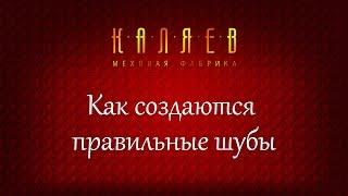 Как создаются правильные шубы?(Как создаются правильные шубы? http://fursk.ru – удовольствие от покупок. Здесь шикарные меховые, кожаные изделия..., 2014-11-07T13:54:56.000Z)