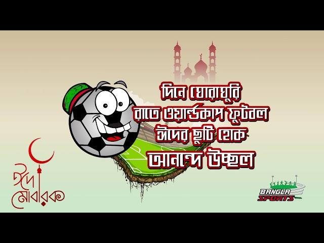 EID Communication of BS360