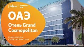 Эксклюзивный обзор нового отеля в Дубае. Открытие в ноябре 2019 года!