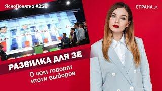 Развилка для Зе. О чем говорят итоги выборов | ЯсноПонятно #229 by Олеся Медведева