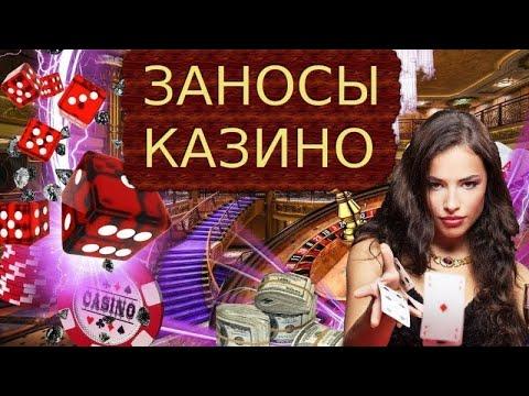 Мега заносы недели в казино по маленьким ставкам / Сумашедшие заносы казино