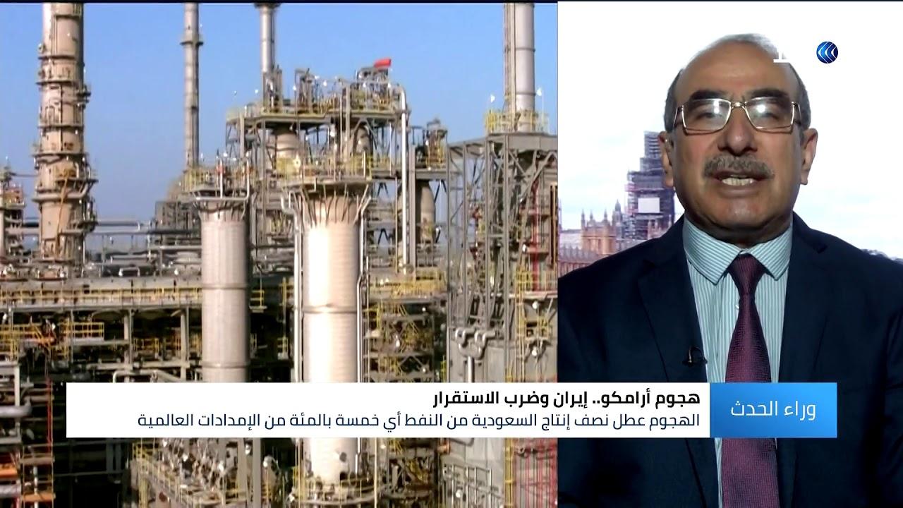 قناة الغد:محمود الأحوازي: فيلق القدس وراء الهجوم على أرامكو السعودية
