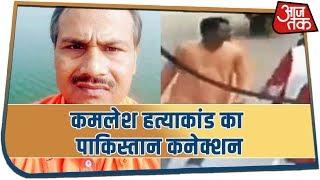 Kamlesh Tiwari Case में पाकिस्तानी कनेक्शन आया सामने, जांच में जुटी एटीएस!